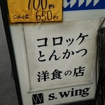 サウス・ウィング - 看板
