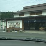 太田茶店 -