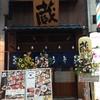 京ホルモン蔵 - 料理写真: