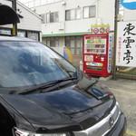 東雲亭 - 駐車場。