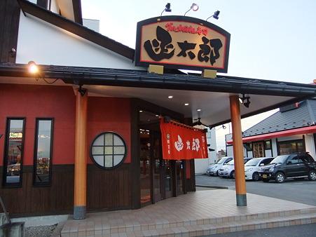 グルメ回転寿司 函太郎 上磯店