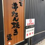 牛たん焼き 仙台辺見 -  全席禁煙