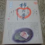 柿千 - お弁当