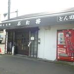 ぶた丼のとん田 - 開店50分前 2016.9月