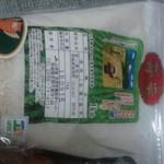 山桜 - 新米 もちろん買いました!