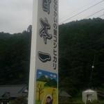 山桜 - 七会村の米は「日本一」
