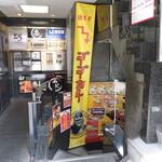 ゴーゴーカレー - お店入り口