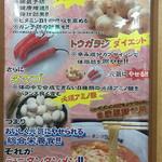 56205722 - タンタン麺に含まれる具材の紹介?