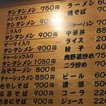 56205739 - メニュー                       タンタン麺の他にもラーメンのメニューがあります                       トッピングの自由度は少ないです