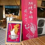 鯛焼本舗 遊示堂 本店・西二階町店 - 外観☆たい焼きソフト〜♪