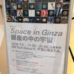 METoA Cafe & Kitchen - 銀座の中の宇宙