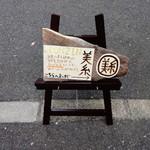 美糸 - 大きな通りからの案内標識 ※確かにこれ、必要だわ