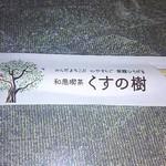 和風喫茶 くすの樹 - 箸袋が可愛いデザインです<表面>(2016.09.16)