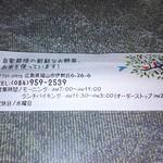 和風喫茶 くすの樹 - 箸袋が可愛いデザインです<裏面>(2016.09.16)