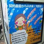 和風喫茶 くすの樹 - 契約農園からのお米!旬野菜!(2016.09.16)