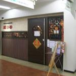 56213493 - お店入口。