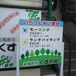 和風喫茶 くすの樹 - 和風喫茶 くすの樹 店頭案内(2016.09.16)