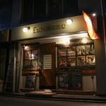 スペイン食堂 Estoy lleno - 外観☆