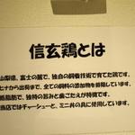 ニゴリ ジョウユ ラーメン 五文 -