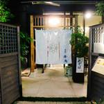 恵比寿 箸庵 - 外観