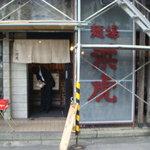麺場 浜虎 - この日はビルの壁面に足場が組んでありました