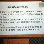 麺場 浜虎 - 店名の由来
