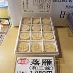 日光田母沢御用邸記念公園 - はつくさ 落雁(和三盆) 1080円(税込)…販売サンプルは抹茶の色が飛んでしまってますね。本物の証