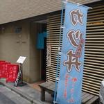 ときわ - 2016.09 水天宮駅近く、箱崎シティーエアーターミナル近くのお店