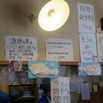 みなと食堂 - 店内メニュー