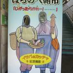 みなと食堂 - 街中の光景