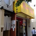 金子屋 - 1階がとんこつラーメン店