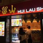 HUI LAU SHAN - 店構え
