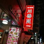 川香苑 - 歌舞伎町ホスト街ど真ん中に