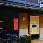 gionuokeyau - 『祇をん う桶や う』さんの店舗外観!!店前には、湧水があふれ出ている~♪(^o^)丿