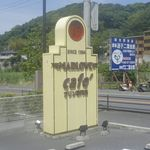 マーロウ - たまに行くならこんな店は、湘南エリアを中心に出店し、神奈川県内でも中々の人気らしいマーロウのプリンを初体験した、「マーロウ 逗葉新道店」です。