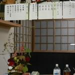 Shunsai - お品書きはこちらの短冊から選びます