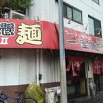 一生懸麺 とっかりⅡ - 外観 2016年9月