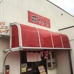 花ちゃん - 現在の店舗入り口