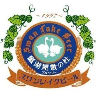 新潟こしひかりビール【スワンレイクビール】