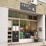 中華そば 一颯 - 2016.9 店舗外観