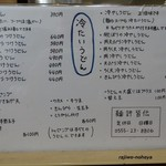 56238376 - メニュー(冷)