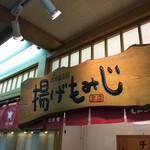紅葉堂 本店 -