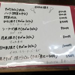Okonomiyakiandotempanyahibiki - メニュー
