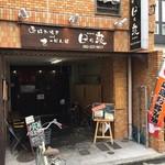 Okonomiyakiandotempanyahibiki - 外観