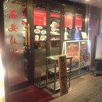刀削麺 西安飯荘 - お店の外観
