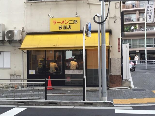ラーメン二郎 荻窪店 - 【2016.9.7】店舗全容。