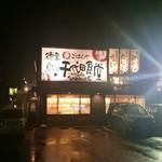 徳島千代田食堂 -