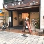麺処 綿谷 - 外観