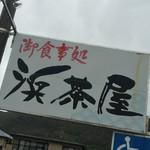浜茶屋 - 浜茶屋(大分県津久見市大字千怒)外観
