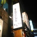 ワイン食堂wabisuke - [外観] お店 玄関上 看板のアップ♪w ①